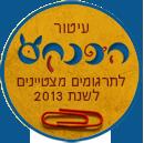 מצעד היצירות האיכותיות לילדים לשנת 2013 - התרגומים המצטיינים