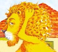 אריות – או לא להיות