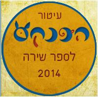 מצעד היצירות האיכותיות לילדים – שנת 2014 – ספר שירה