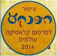 מצעד היצירות האיכותיות לילדים – שנת 2014 - פרסום קלאסיקה עולמית