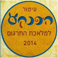 מצעד היצירות האיכותיות לילדים – שנת 2014 – תרגום