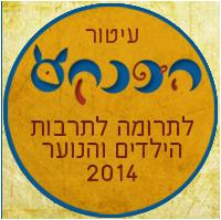מצעד היצירות האיכותיות לילדים – שנת 2014 – תרומה לתרבות הילדים והנוער