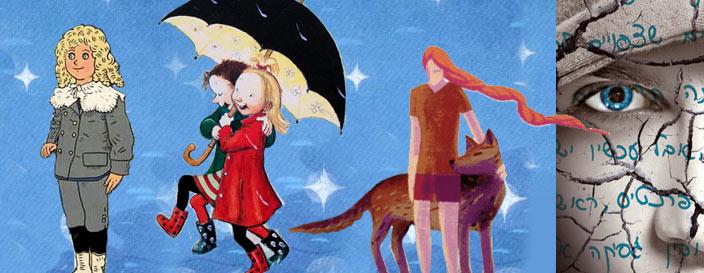 מצעד היצירות האכותיות לילדים ולילדות לשנת 2015 - חלק 2