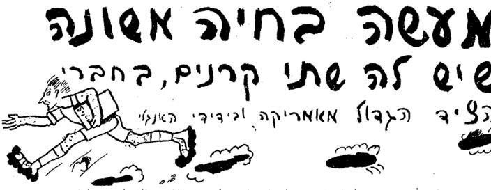 להמציא ילדות ישראלית