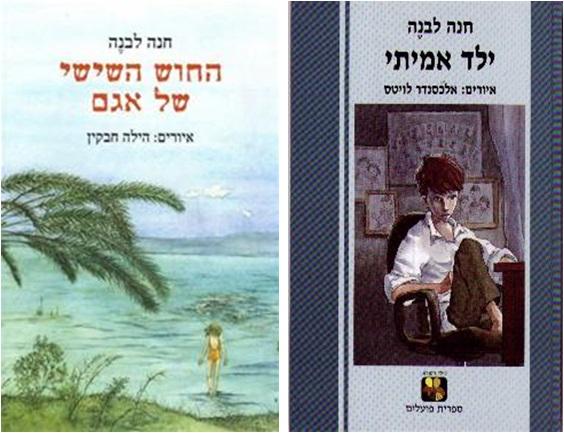 ספרים שכתבה חנה לבנה וערכה מירה מאיר