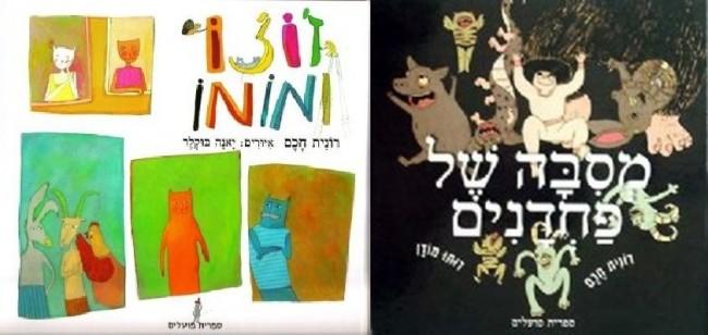 ספרים שכתבה רונית חכם וערכה מירה מאיר