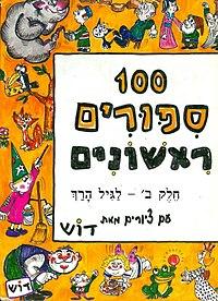 100 סיפורים ראשונים