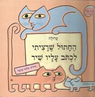 1997, החתול שרציתי לכתוב עליו שיר
