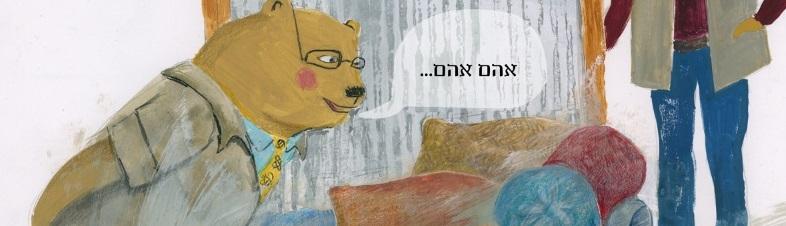הפולשת - זהבה ושלושת הדובים, גרסת 2018