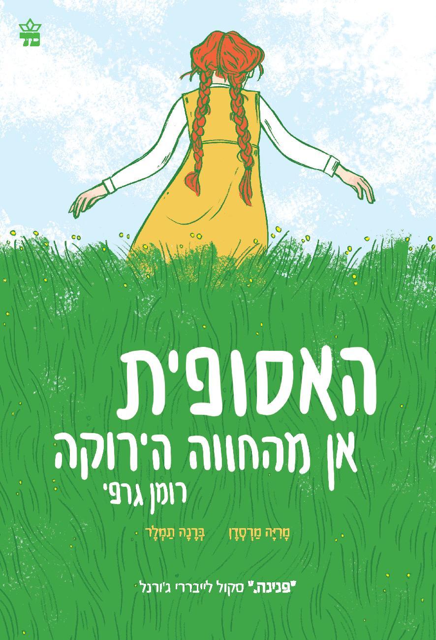 כתב העת לספרות ילדים הפנקס מפרסם לכבוד ראש השנה רשימה של ספרי ילדים ונוער חדשים