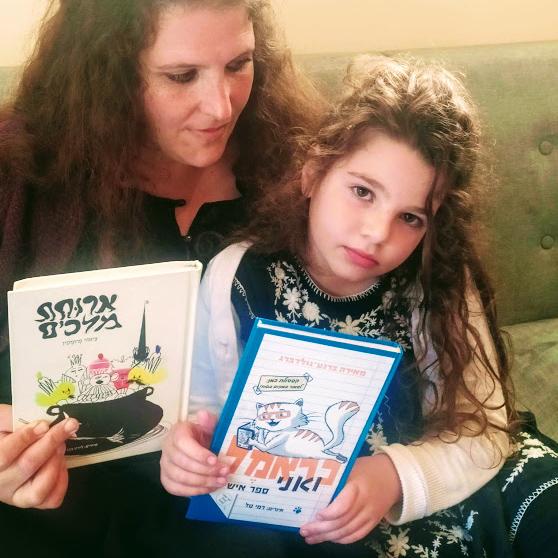מה אהבנו השנה - הורים וילדים ממליצים על ספרי שנת 2020