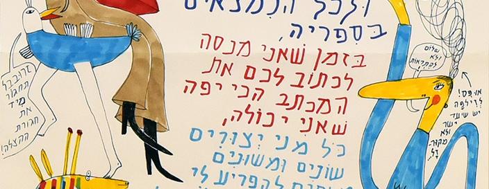 """איור זה כל הסיפור - זוכי פרס מוזיאון ישראל לאיור ספר ילדים ע""""ש בן יצחק לשנת 2021"""